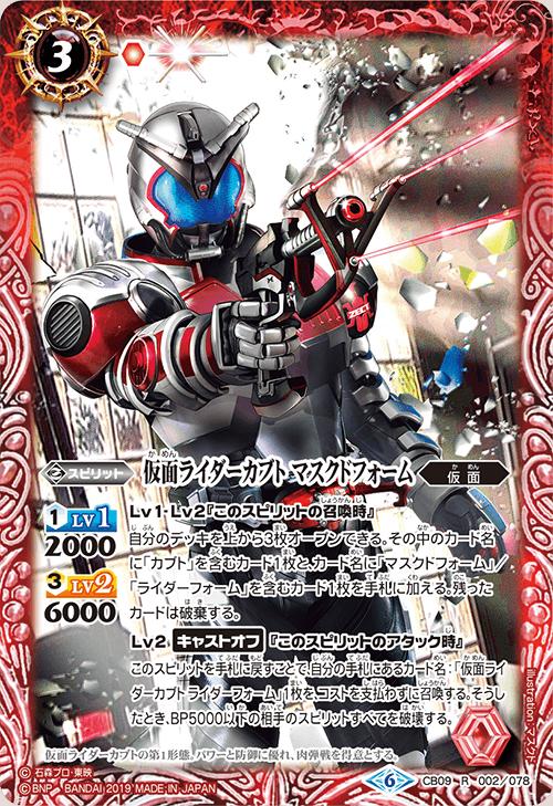 Kamen Rider Kabuto Masked Form