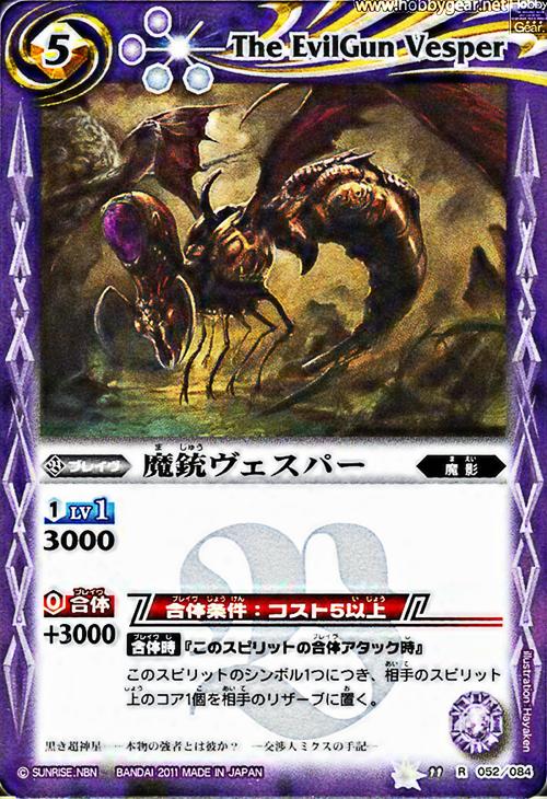 The EvilGun Vesper