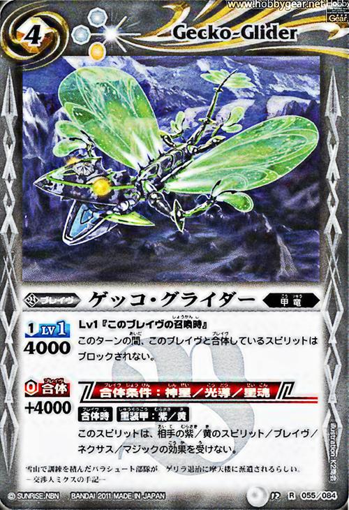 Gecko-Glider