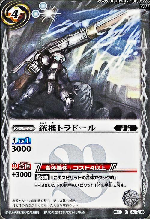 The GunMachine Toradoll
