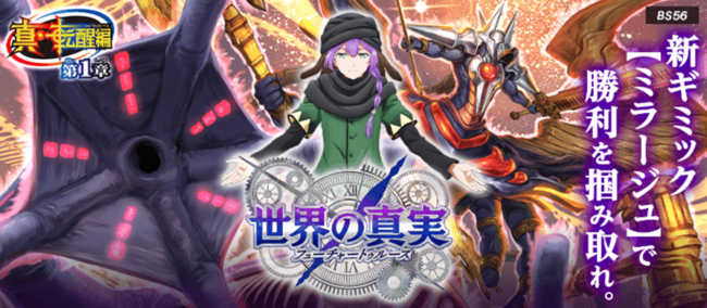 BS56 banner.png