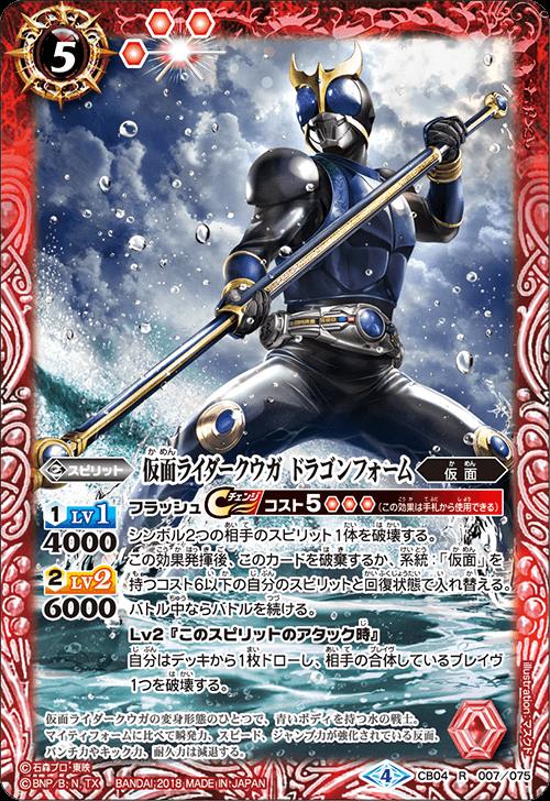 Kamen Rider Kuuga Dragon Form