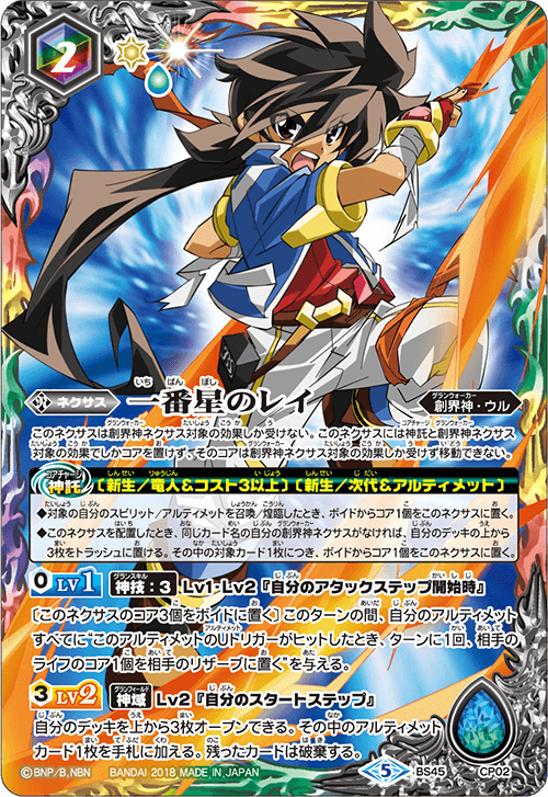 Rei the Number One Star (Card)