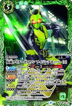 Kamen Rider Zero-One Rising Hopper (3).jpg