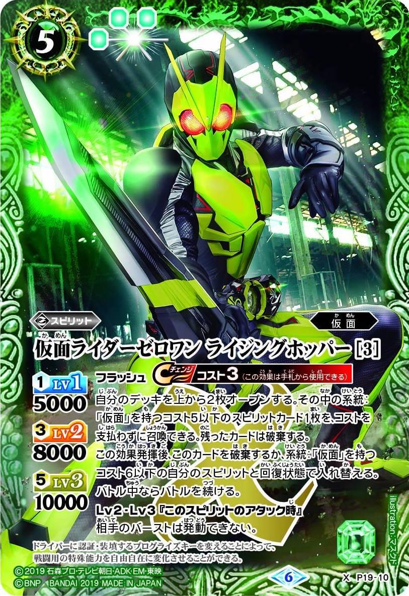 Kamen Rider Zero-One Rising Hopper (3)