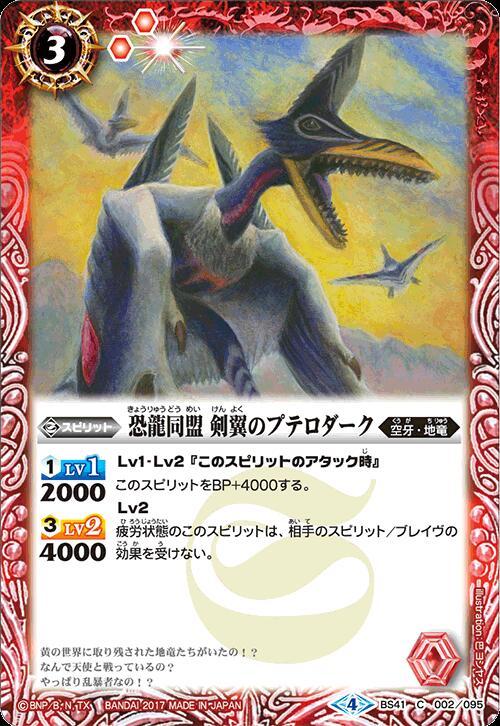 The DinosaurAlliance Bladewings Pterodark