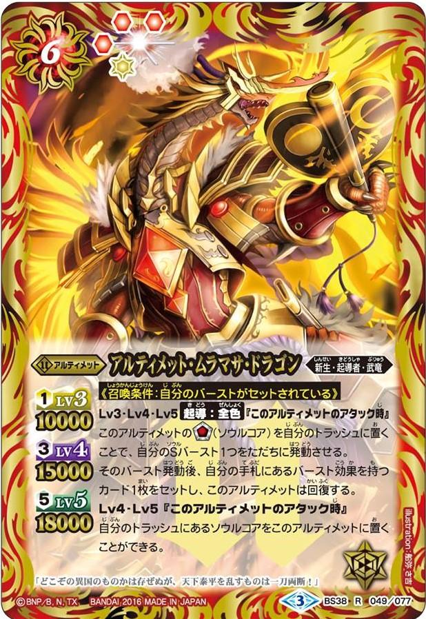 Ultimate-Muramasa-Dragon