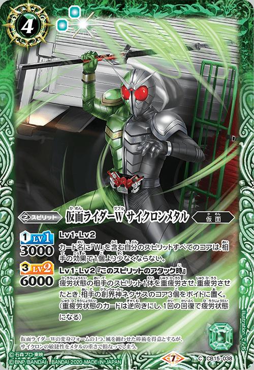 Kamen Rider W CycloneMetal