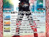50th Kamen Rider Drive Type Speed