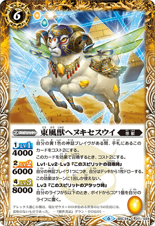 The EastWindBeast Henkhisesui