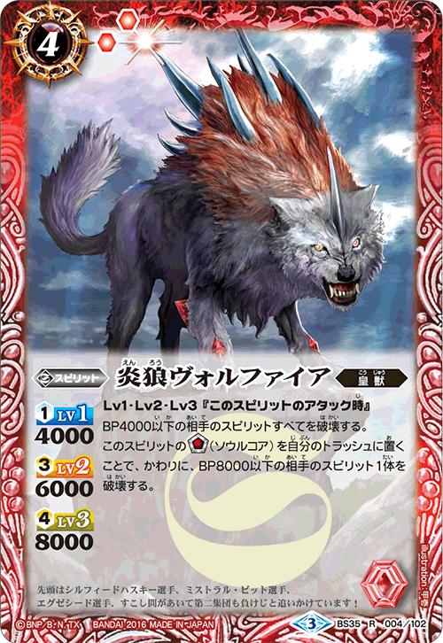 The FlameWolf Wolfire