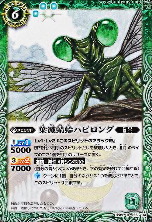 The DestructionDragonfly Habilong