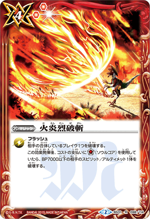 Conflagration Slash
