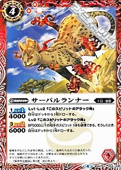 Serval Runner