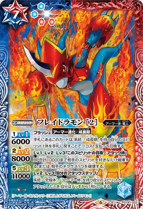 Flamedramon (2)