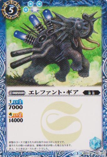 Elephant-Gear
