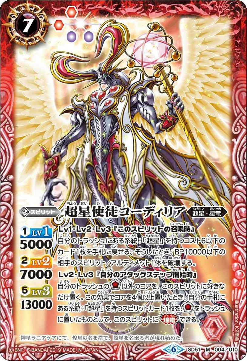 The SuperstarApostle Cordelia