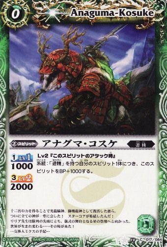 Anaguma-Kosuke