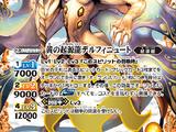 The YellowOriginDragon Delphinyute