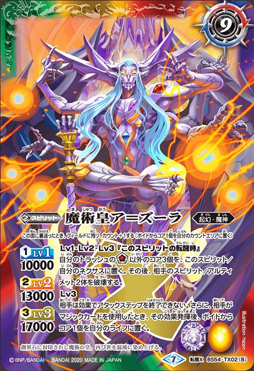 The MagicianEmperor A-Zra