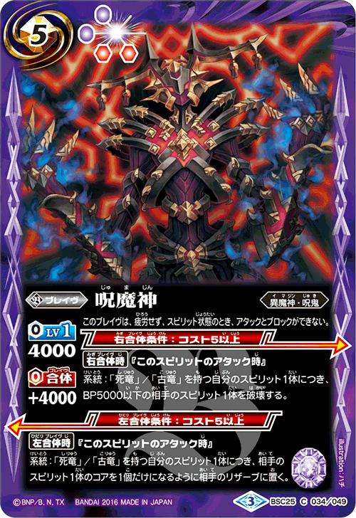 Curse Demon-God
