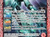 Unicorn Gundam (Awakened Shield Funnel Equipment)