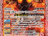 The CombinationKingDemonBeast Zeppandon[Ultra Kaiju 2020]