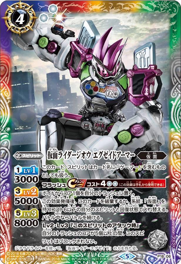 Kamen Rider Zi-O Ex-Aid Armor