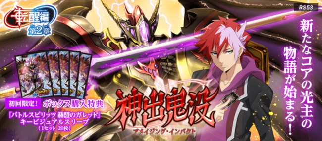 BS53 banner.png
