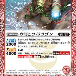 Umihiko-Dragon