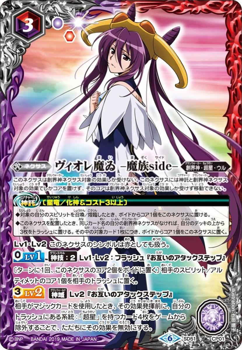 Viole Mai -Mazoku Side-