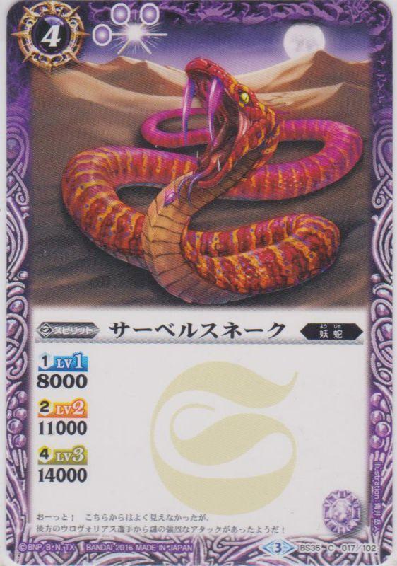 Saber Snake