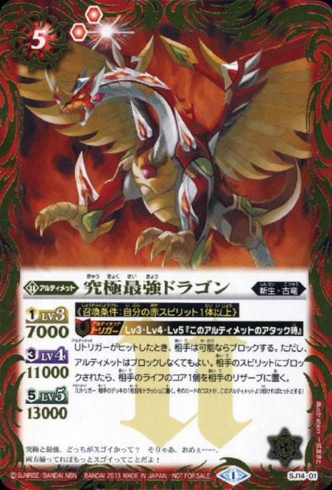 The UltimateStrongest Dragon