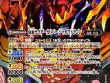 Kamen Rider Calibur Jaou Dragon
