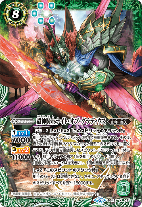 The ShellgodKnight Knight-of-Gladius