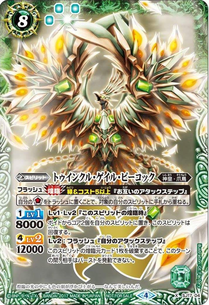Twinkle-Gale-Peacock