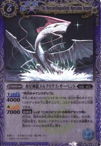 The MercuryDragonDeity Mercurius-Serpent