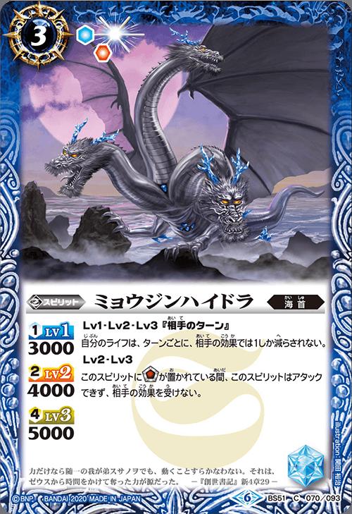 Myoujin-Hydra