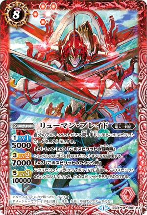 Ryuuman-Blade