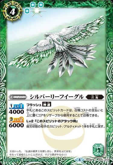 Silver Leaf Eagle