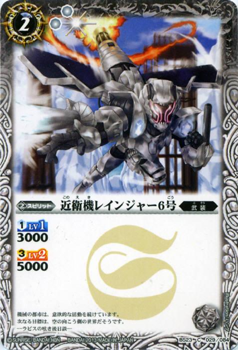 The ImperialMachine Ranger No. 6