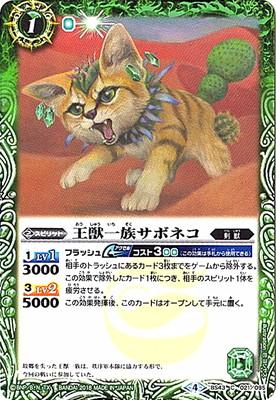 The KingBeastTribe Catcus