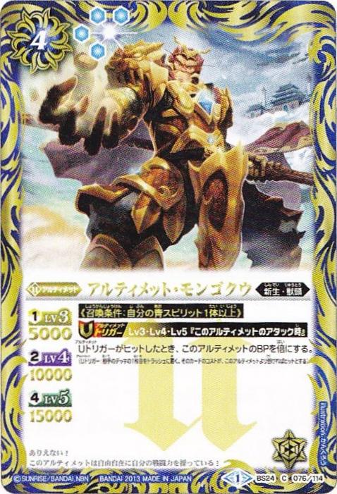 Ultimate-Mongoku