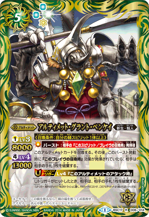 Ultimate-Grant-Benkei