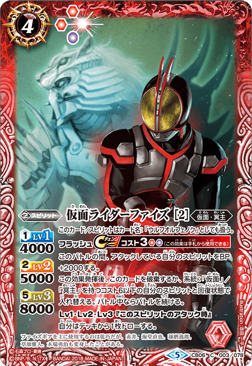 Kamen Rider Faiz (2)