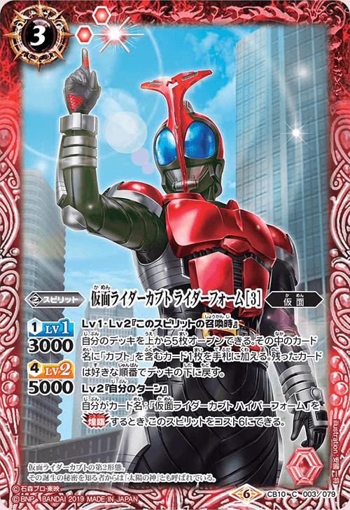 Kamen Rider Kabuto Rider Form (3)