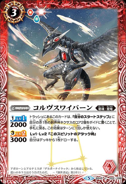 Corvus Wyvern