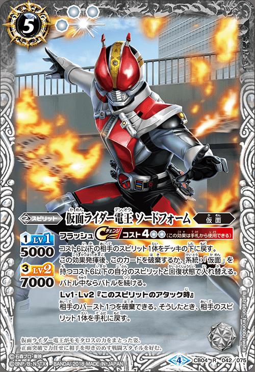 Kamen Rider Den-O Sword Form