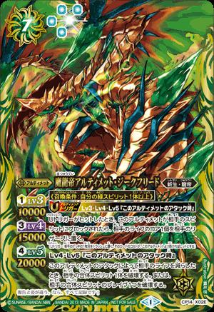 The DarkDragonEmperor Ultimate-Siegfried (Green)