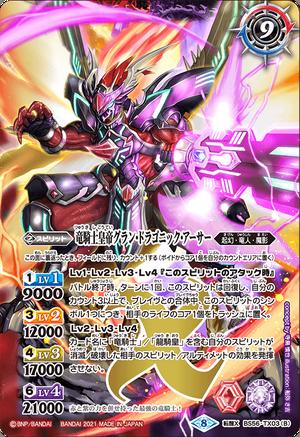 Dragonic-Arthur Version 2.0.png